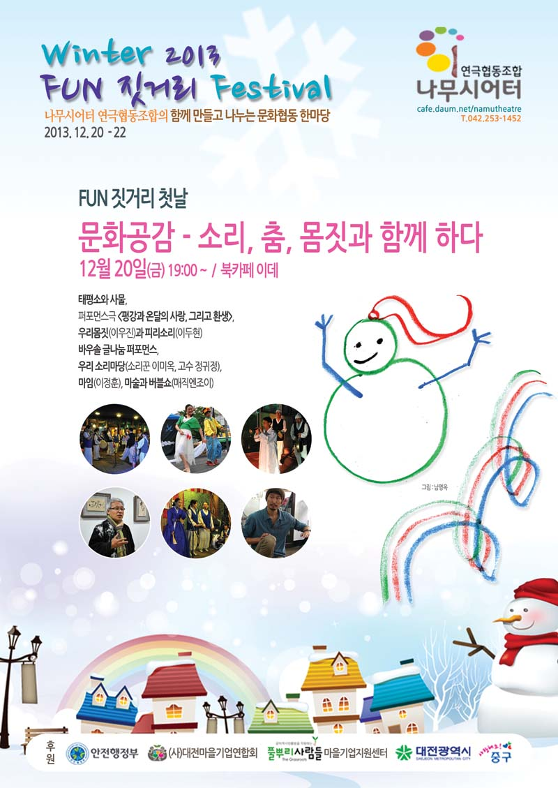 winter_post20131212_a1r.jpg