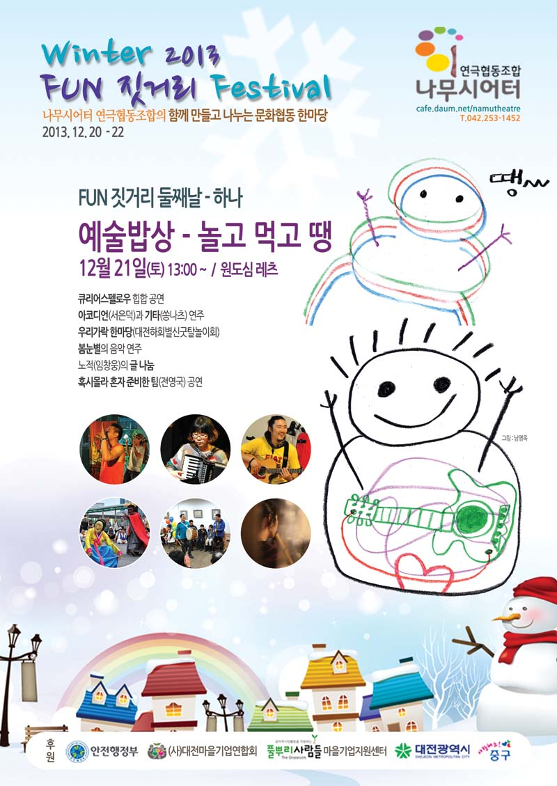 winter_post20131212_a2r.jpg