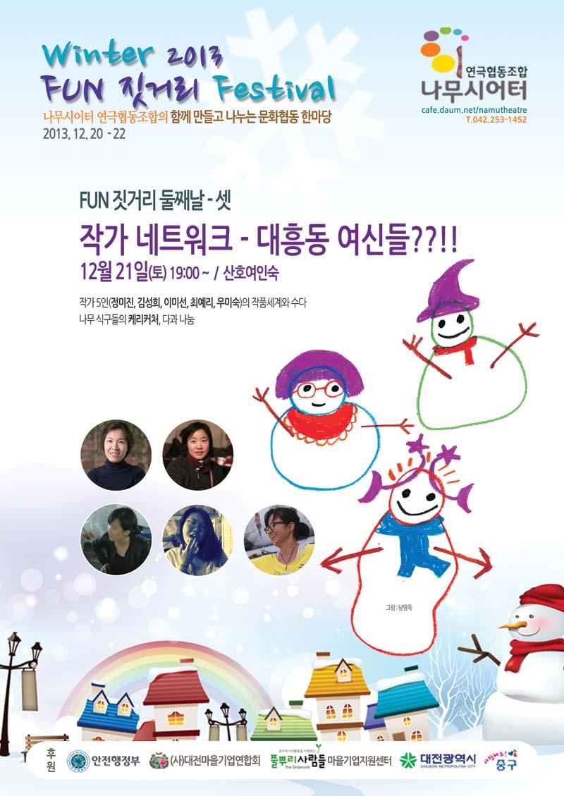 winter_post20131212_a4r.jpg