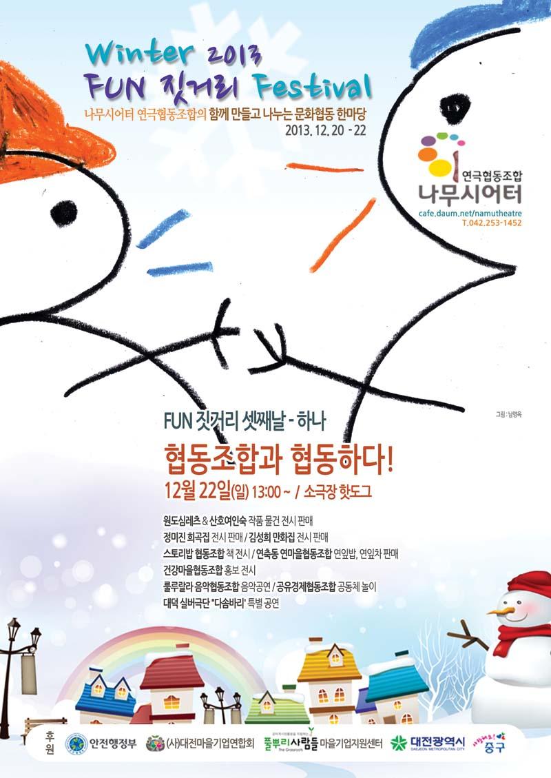 winter_post20131212_a5r.jpg