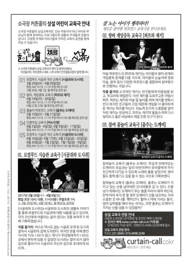 아트컴퍼니제로_커튼콜_4월소식지_03.jpg