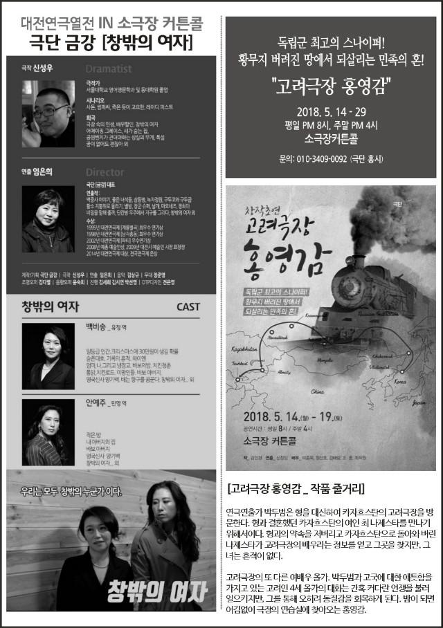 커튼콜2018년5월소식_03.jpg