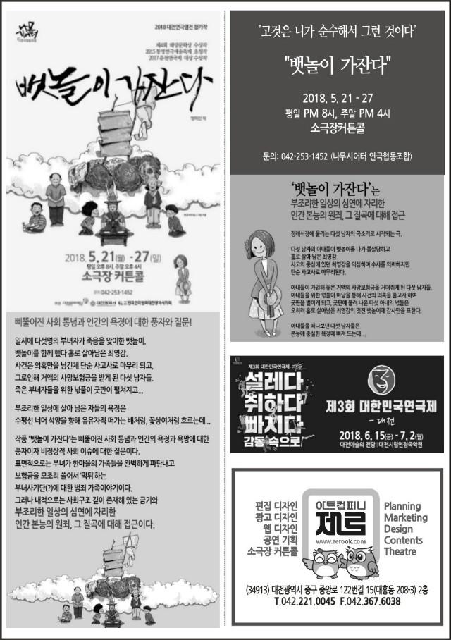 커튼콜2018년5월소식_04.jpg