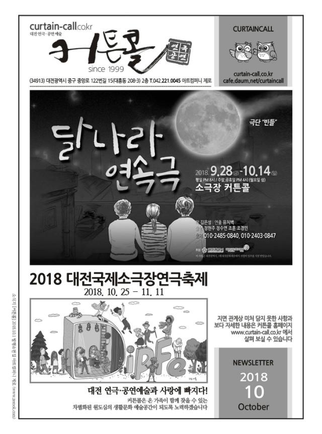 아트컴퍼니제로_커튼콜2018년10월소식지_01.jpg