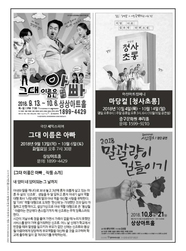 아트컴퍼니제로_커튼콜2018년10월소식지_03.jpg