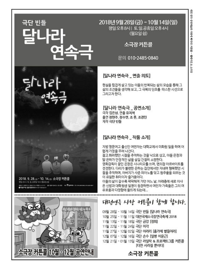 아트컴퍼니제로_커튼콜2018년10월소식지_02.jpg