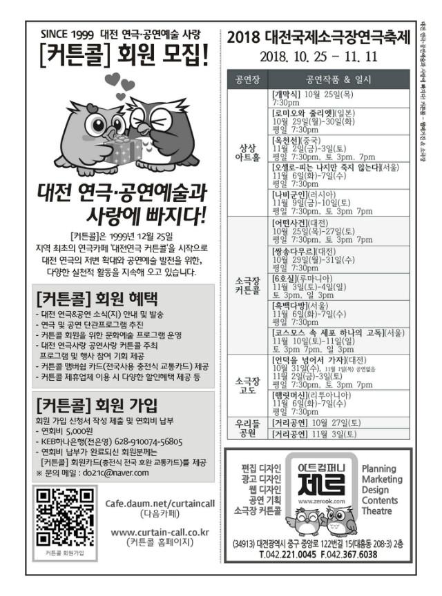 아트컴퍼니제로_커튼콜2018년10월소식지_04.jpg
