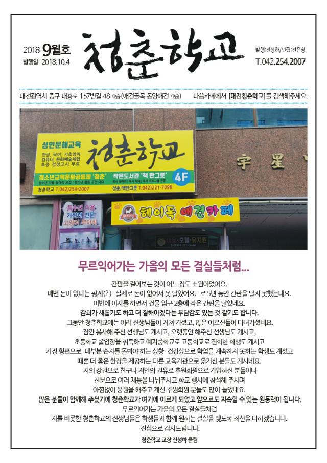 2018_9월_청춘학교_소식지_01.jpg