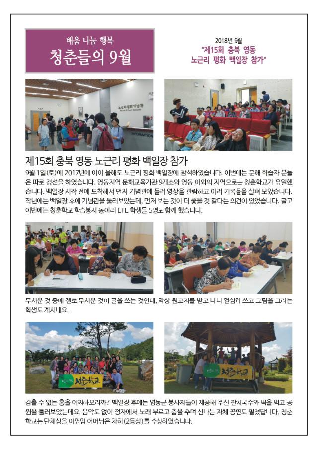 2018_9월_청춘학교_소식지_02.jpg