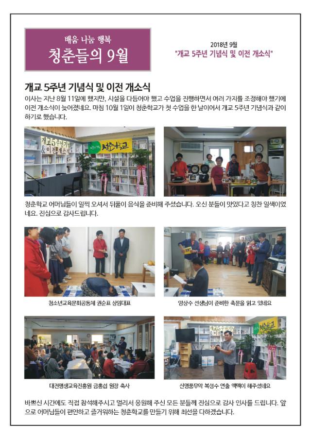 2018_9월_청춘학교_소식지_05.jpg