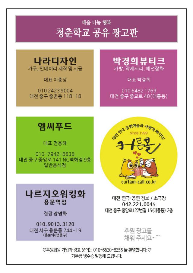 2018_9월_청춘학교_소식지_07.jpg